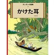 かけた耳(タンタンの冒険旅行〈16〉) [絵本]