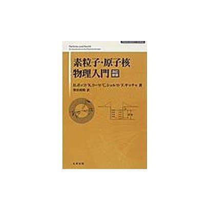 素粒子・原子核物理入門 改訂新版 [単行本]