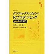 グラフィックスのためのRプログラミング [単行本]