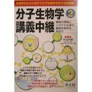 分子生物学講義中継〈Part2〉細胞の増殖とシグナル伝達の細胞生物学を学ぼう [単行本]