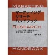 マーケティングリサーチハンドブック―リサーチ理論・実務手順から需要予測・統計解析まで [単行本]