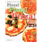 Pizza!Pizza!Pizza!-行列ピッツェリアの、メニューと考え方(旭屋出版MOOK) [ムックその他]