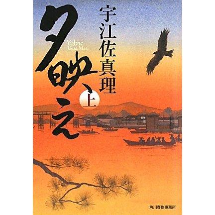 夕映え〈上〉(時代小説文庫) [文庫]
