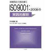 現場視点で読み解くISO9001:2008の実践的解釈 [単行本]