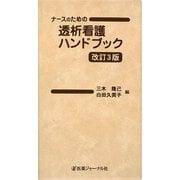 ナースのための透析看護ハンドブック 改訂3版 [単行本]