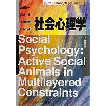 社会心理学(New Liberal Arts Selection) [全集叢書]