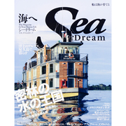 Sea Dream VOL.15-海へ The Magazine for Your Marine Life(KAZIムック) [ムックその他]
