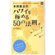 本田直之のハワイを極める50の法則-ガイドブックには載らない新ルールを直伝! [単行本]