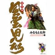 風雲児たち 幕末編 11(SPコミックス) [コミック]