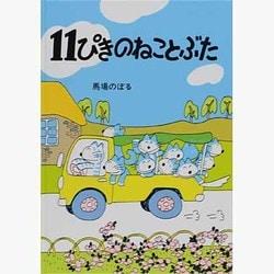 11ぴきのねことぶた [絵本]