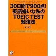 30日間で900点!英語嫌いな私のTOEIC TEST勉強法(アスカカルチャー) [単行本]