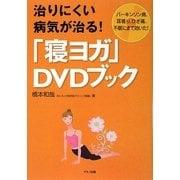 治りにくい病気が治る!「寝ヨガ」DVDブック―パーキンソン病、耳鳴り、ひざ痛、不眠にまで効いた! [単行本]
