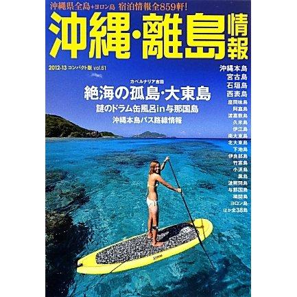 沖縄・離島情報〈2012-13コンパクト版〉 [単行本]