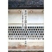 金沢の工芸土壌―加賀藩御細工所の潮流 [単行本]