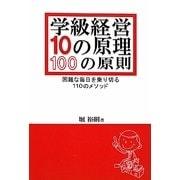 学級経営10の原理・100の原則―困難な毎日を乗り切る110のメソッド [単行本]