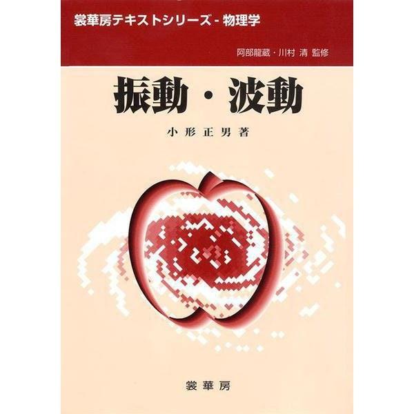 振動・波動(裳華房テキストシリーズ―物理学) [単行本]