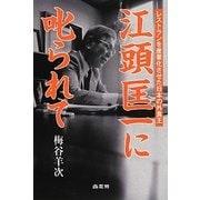 江頭匡一に叱られて―レストランを産業化させた日本の外食王 [単行本]