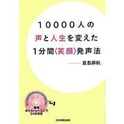 """10000人の声と人生を変えた1分間""""笑顔""""発声法 [単行本]"""