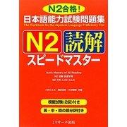 日本語能力試験問題集 N2読解スピードマスター [単行本]