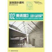 美術館3―多様化する芸術表現、変容する展示空間(建築設計資料〈102〉) [単行本]