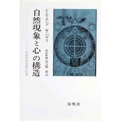 自然現象と心の構造-非因果的連関の原理 [単行本]