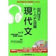 出口汪のトークで攻略現代文 Vol.2(実況中継CD-ROMブックス) [全集叢書]