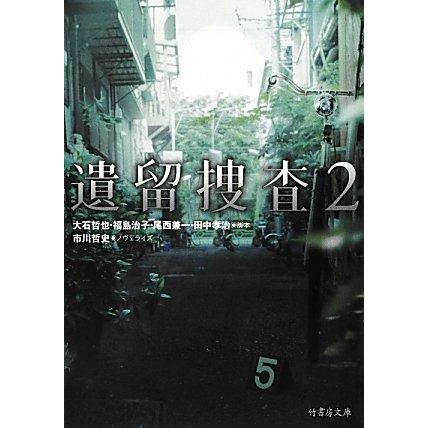 遺留捜査〈2〉(竹書房文庫) [文庫]