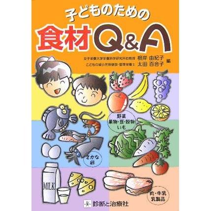 子どものための食材Q&A [単行本]