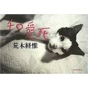 チロ愛死 [単行本]