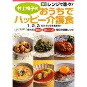 村上祥子のおうちでハッピー介護食―レンジで楽々 [単行本]