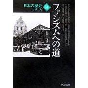 日本の歴史〈24〉ファシズムへの道(中公文庫) [文庫]