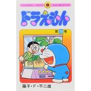 ドラえもん<36>(てんとう虫コミックス(少年)) [コミック]