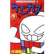 ケシカスくん<9>(コロコロコミックス) [コミック]