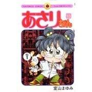 あさりちゃん<95>(てんとう虫コミックス(少女)) [コミック]