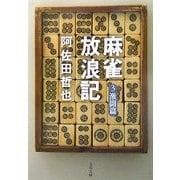 麻雀放浪記〈3〉激闘篇(文春文庫) [文庫]