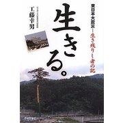 生きる。―東日本大震災-生き残りし者の記 [単行本]