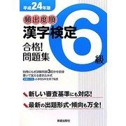 頻出度順漢字検定6級合格!問題集〈平成24年版〉 [単行本]