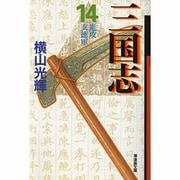 三国志 14(潮漫画文庫) [文庫]