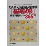 CAD利用技術者試験「基礎試験」練習問題ドリル365問―日本パーソナルコンピュータソフトウェア協会主催 [単行本]