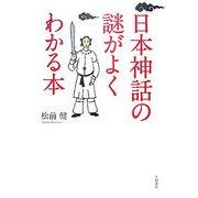 日本神話の謎がよくわかる本 [単行本]