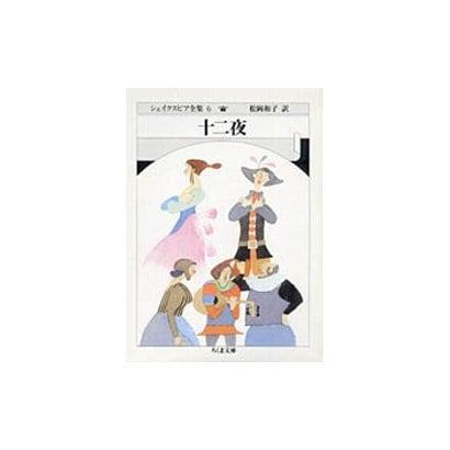 十二夜―シェイクスピア全集〈6〉(ちくま文庫) [文庫]
