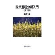 政策過程分析入門 第2版 [単行本]
