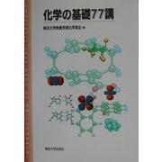 化学の基礎77講 [単行本]