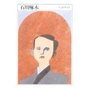 石川啄木(ちくま日本文学〈033〉) [文庫]