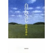白いひつじ [単行本]