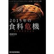 2015年の食料危機(フードクライシス) [単行本]