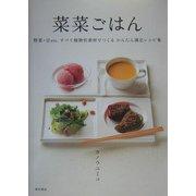 菜菜ごはん―野菜・豆etc.すべて植物性素材でつくるかんたん満足レシピ集 [単行本]