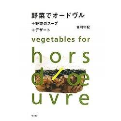 野菜でオードヴル―+野菜のスープ+デザート [単行本]