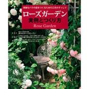 ローズガーデン実例とつくり方-素敵なバラの庭をつくるための工夫がぎっしり(私のカントリー別冊) [ムックその他]