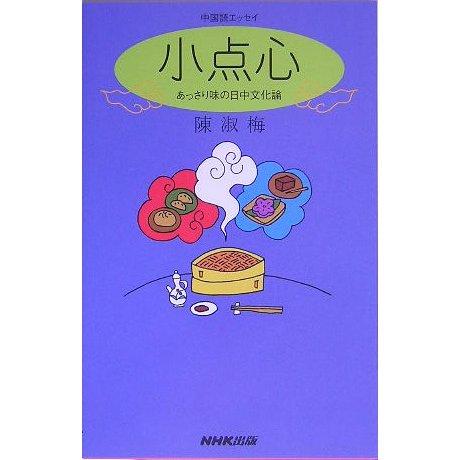 中国語エッセイ 小点心―あっさり味の日中文化論 [単行本]